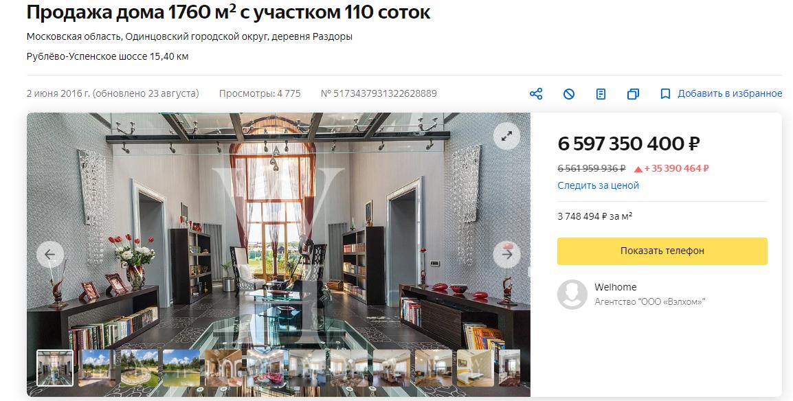 Дом в Одинцовском округе