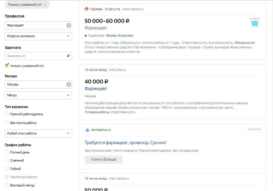 Зарплата с сервиса Яндекс. Работа