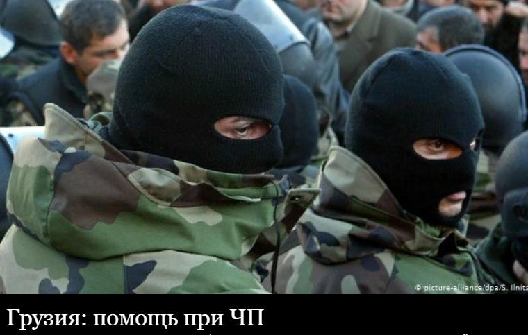 Грузинская гвардия