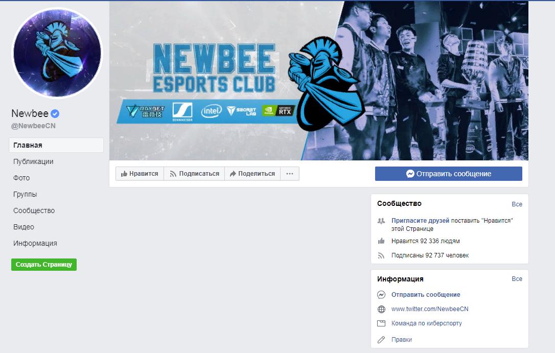Команда Newbee