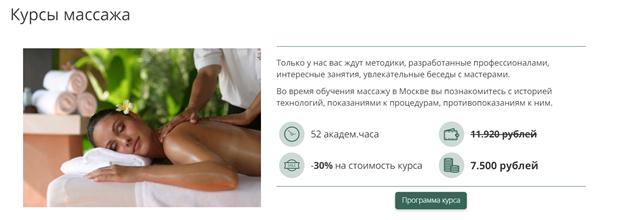 Стоимость курсов обучения массажу
