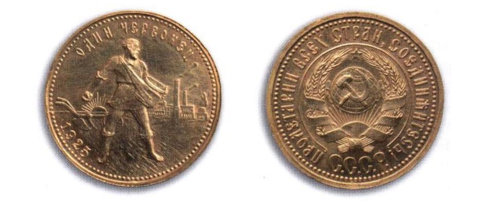 10 рублей 1925 г.