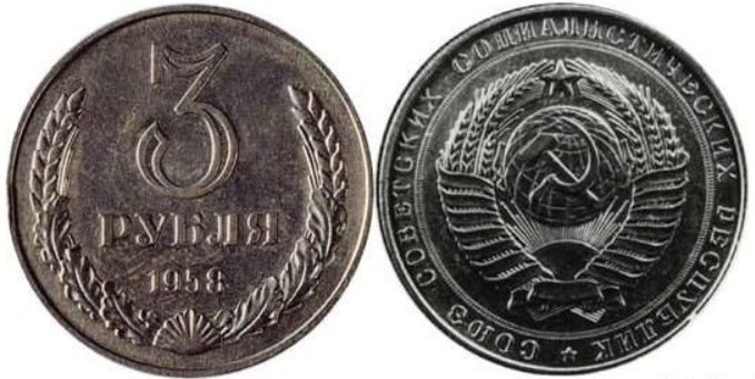 3 рубля 1958 г.