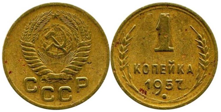 1 копейка 1957 г.