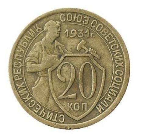 20 копеек 1931 г. в бронзе