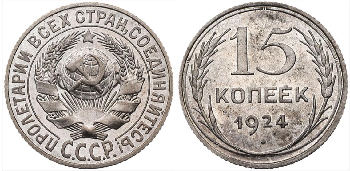 15 копеек 1924 г.