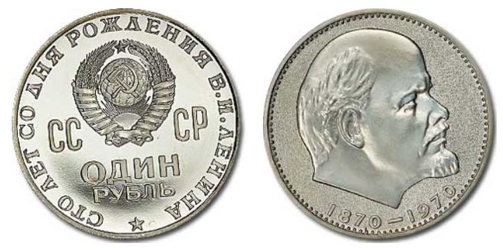 1 рубль 1970 г., юбилейный