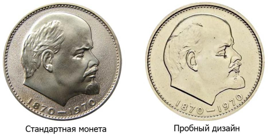 1 рубль 1970 г. в сравнении