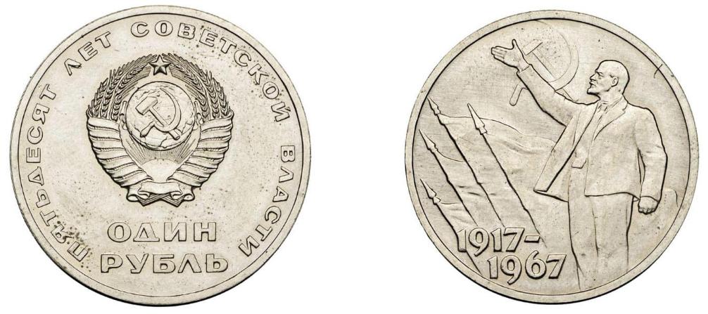 1 рубль 1967 г. стоимостью 7,75 млн рублей