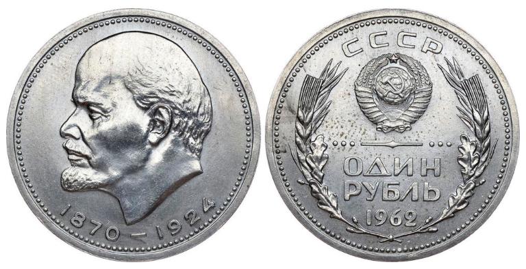 1 рубль 1962 г. пробный образец
