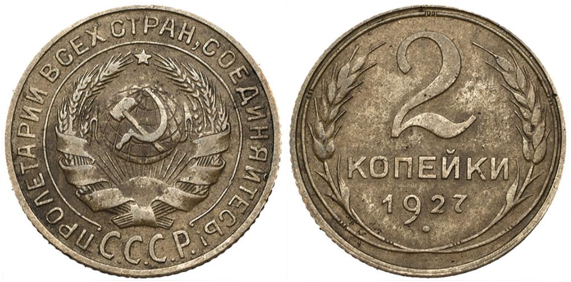 2 копейки 1927 г.