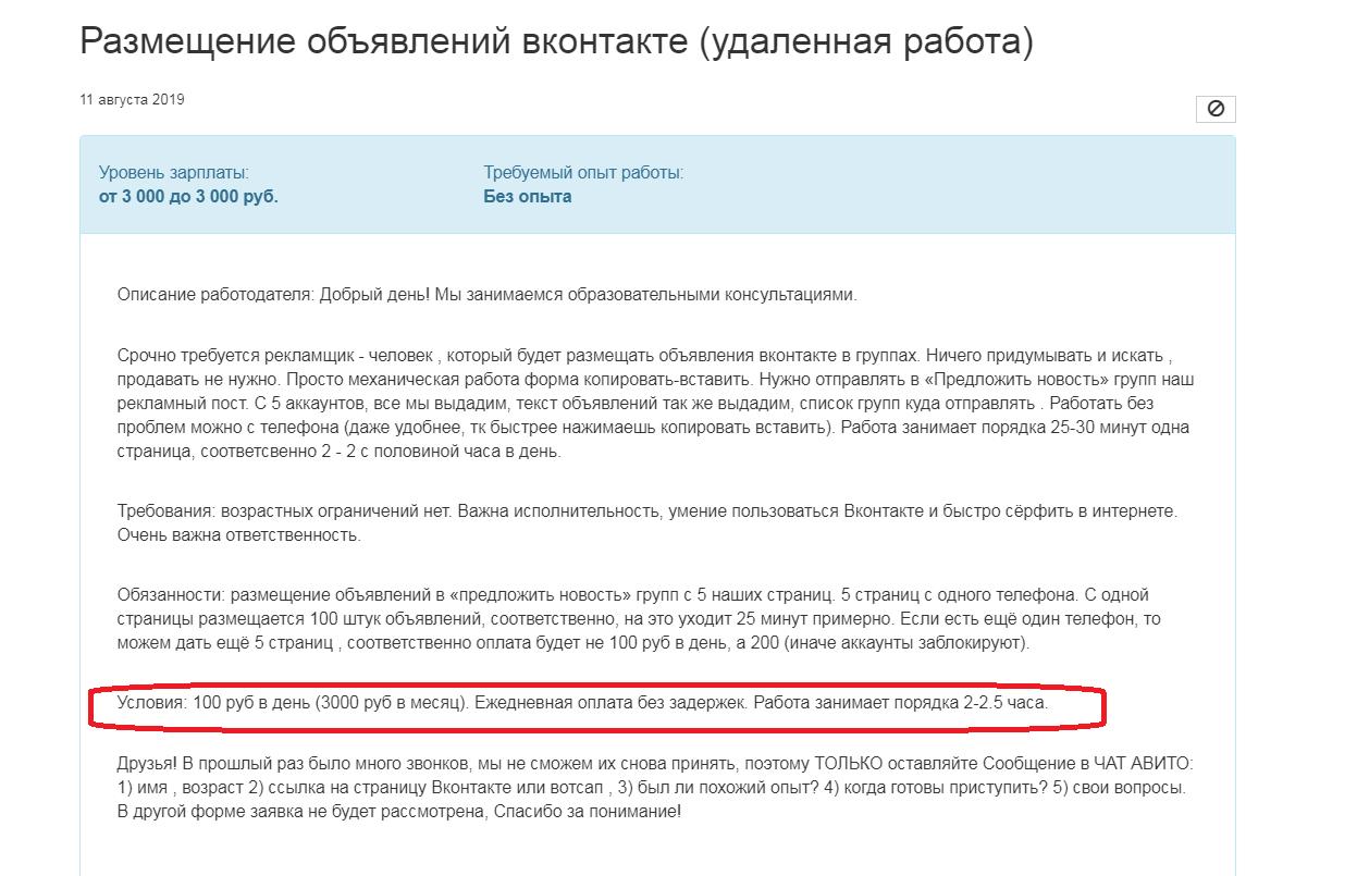 Вакансия о размещение объявлений вконтакте