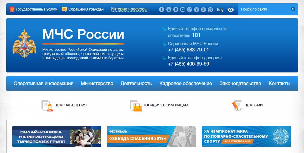 Официальный сайт МЧС России