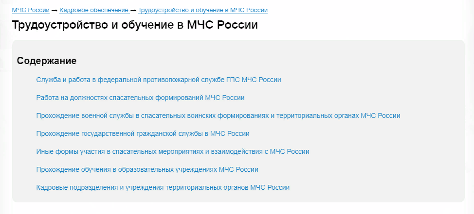 Раздел обеспечения кадрами на официальном сайте МЧС России