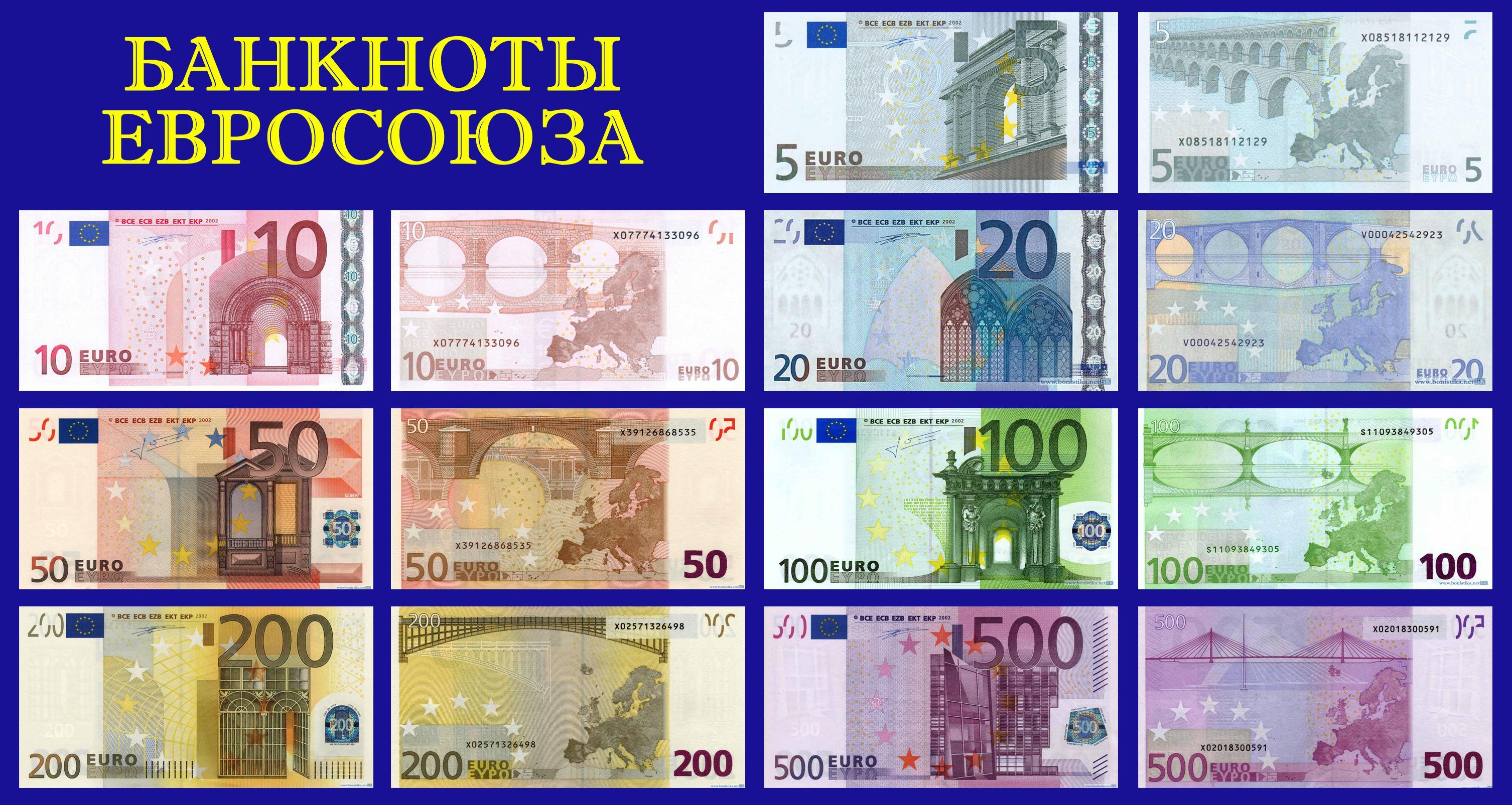 Вид европейского евро, банкноты