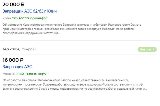 Пример заработных плат обслуживающего персонала ПАО «Газпром»