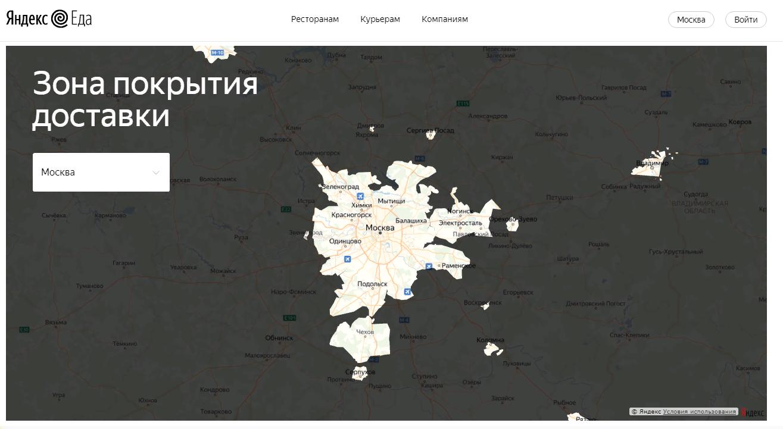 Яндекс. Еда на карте