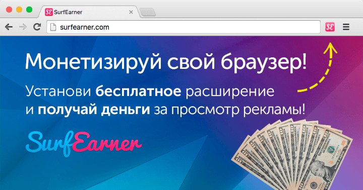 Монетизация браузера