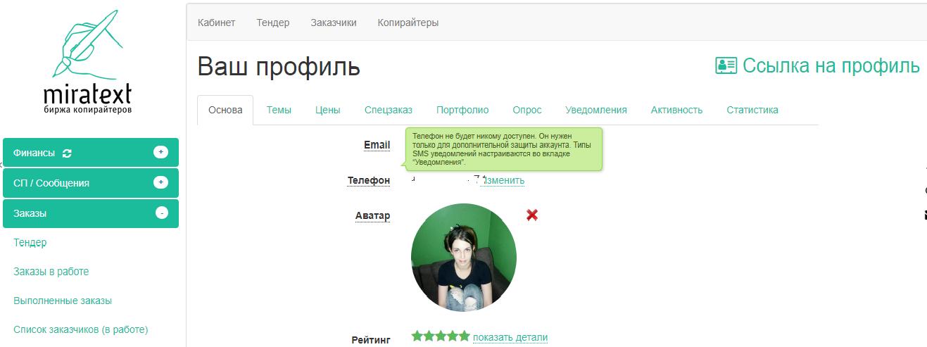 Аккаунт на Miratext