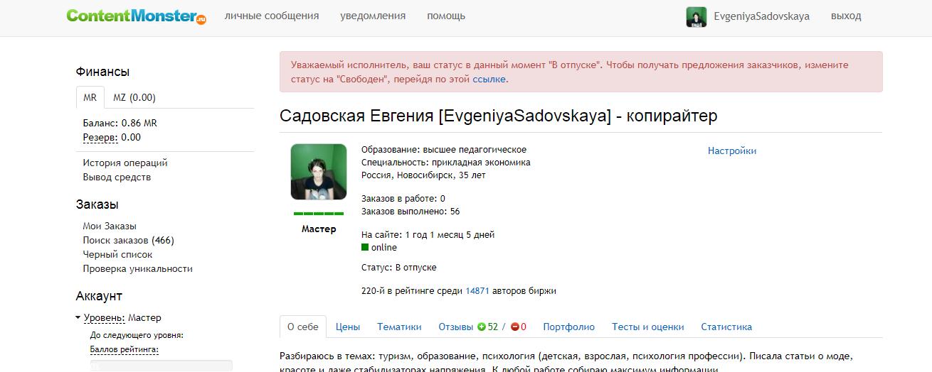 Аккаунт на ContentMonster