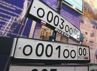 Самые дорогие регистрационные номера на машину в России
