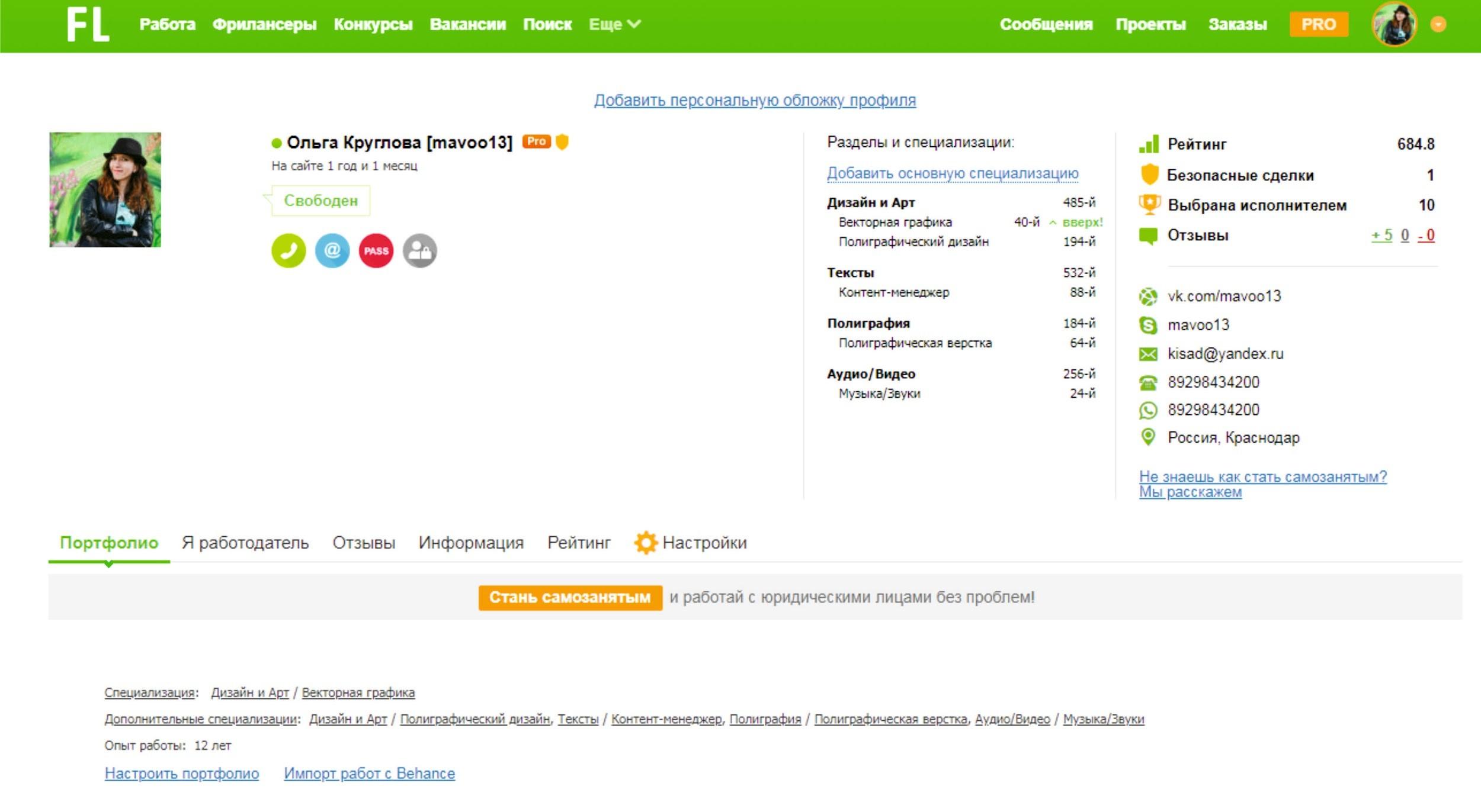 Аккаунт на fl.ru