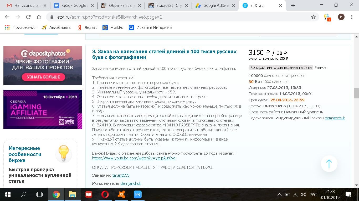 Задание за 30 рублей/1000