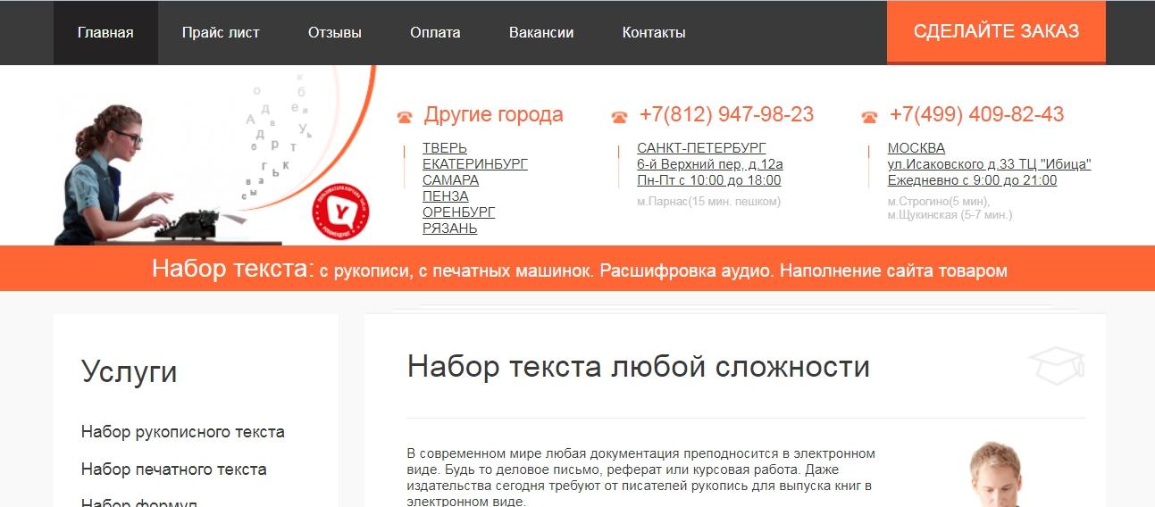 Главная страница сайта набор-текста.рф