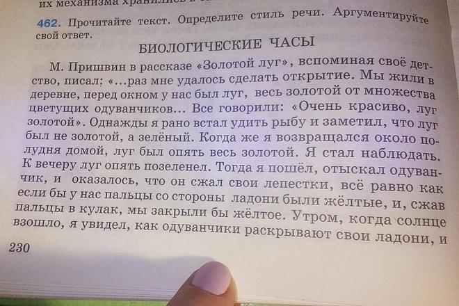 Скан печатного документа