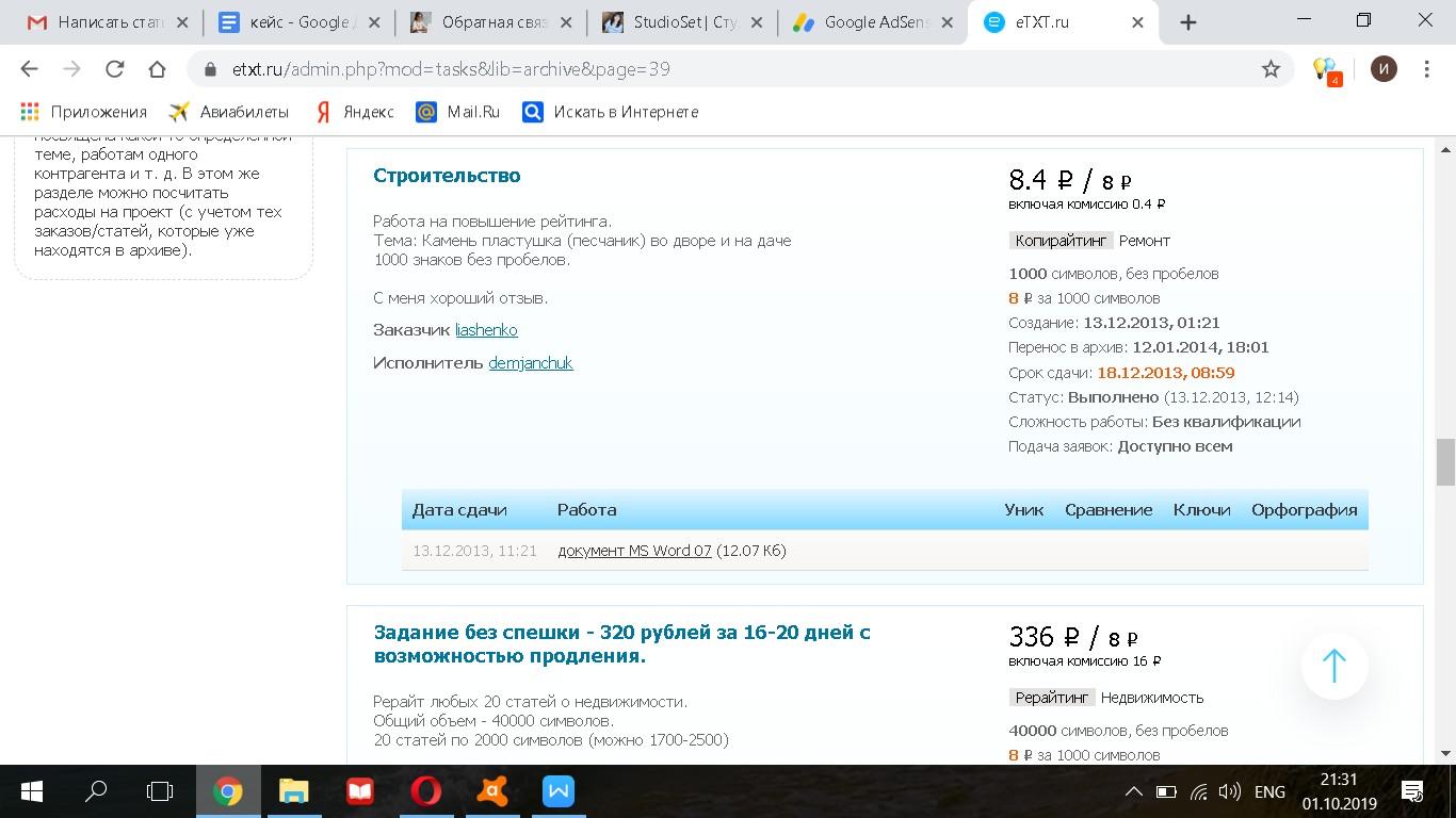 Задание за 8 рублей/1000