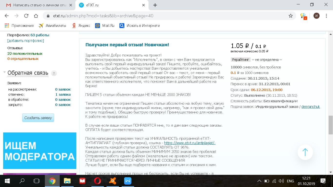 Задание за 1 рубль