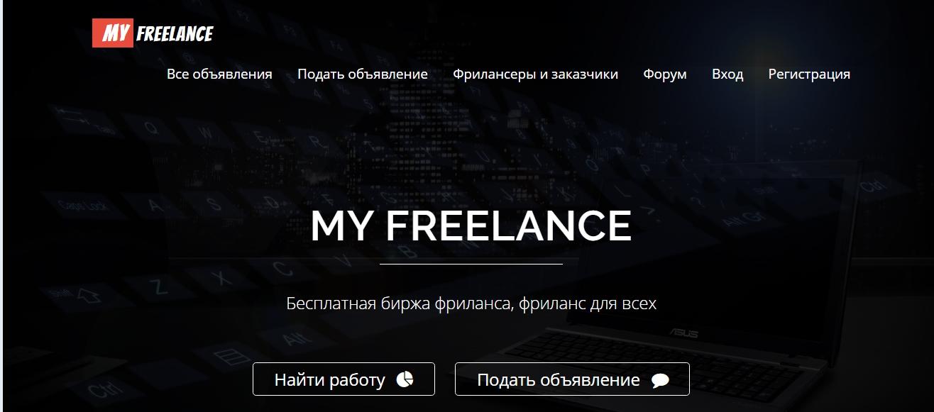 Главная страница сайта myfreelancing