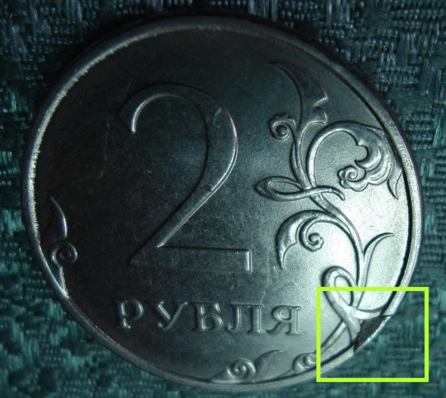 Скола на монете