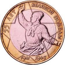 Десятирублёвая монета