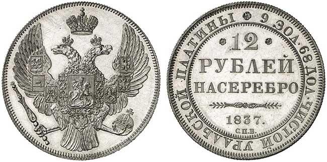 Двенадцать рублей