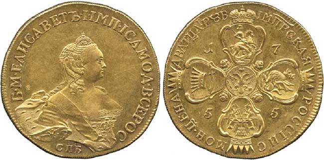 Двадцать рублей