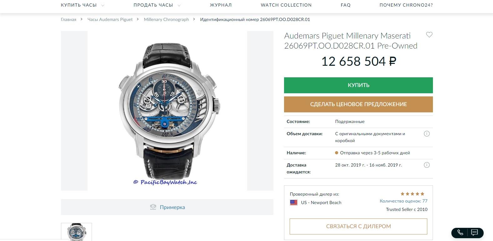 Audemars Piguet Millenary Maserati