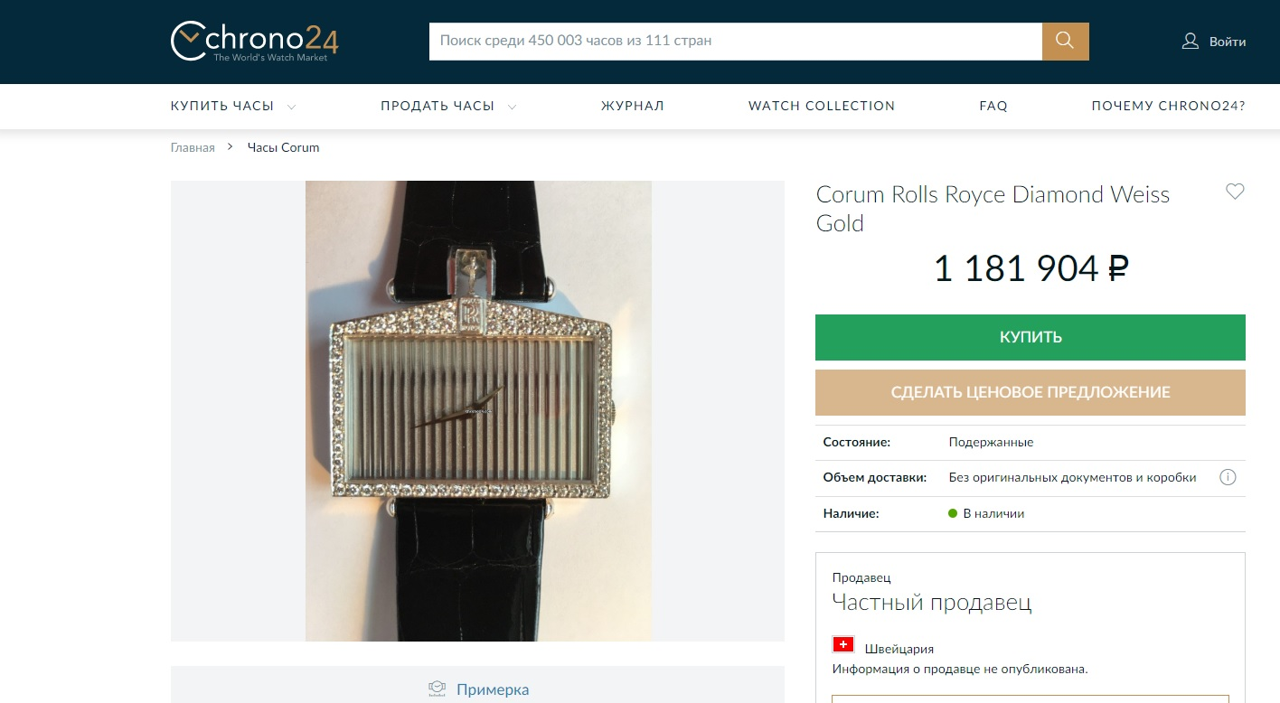 Corum Rolls Royce Diamond Weiss Gold