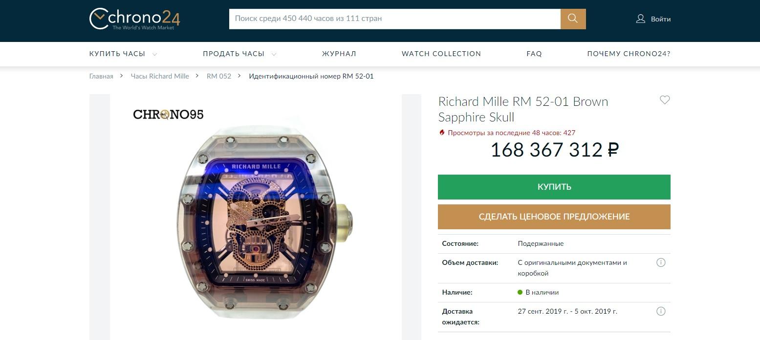Richard Mille RM 52-01 Brown Sapphire Skull
