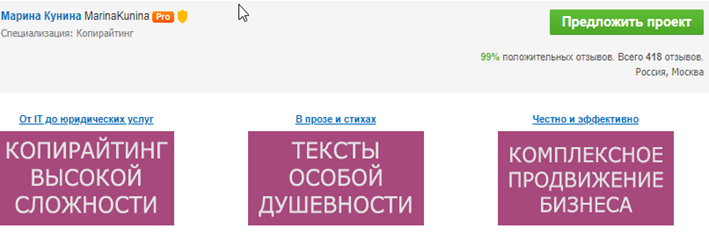 Часть портфолио на fl.ru