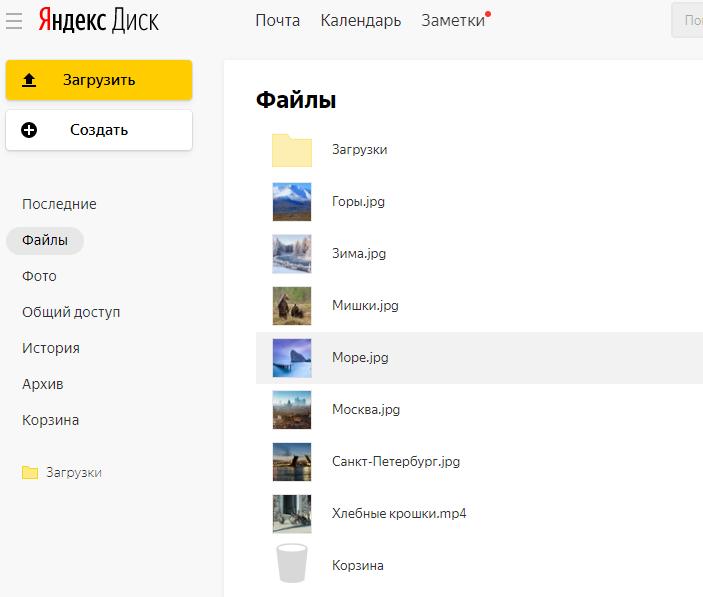 Яндекс Диск хранение файлов