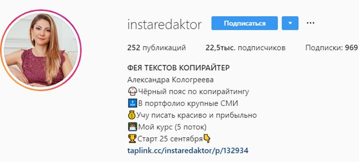 Информация в инстаграмм