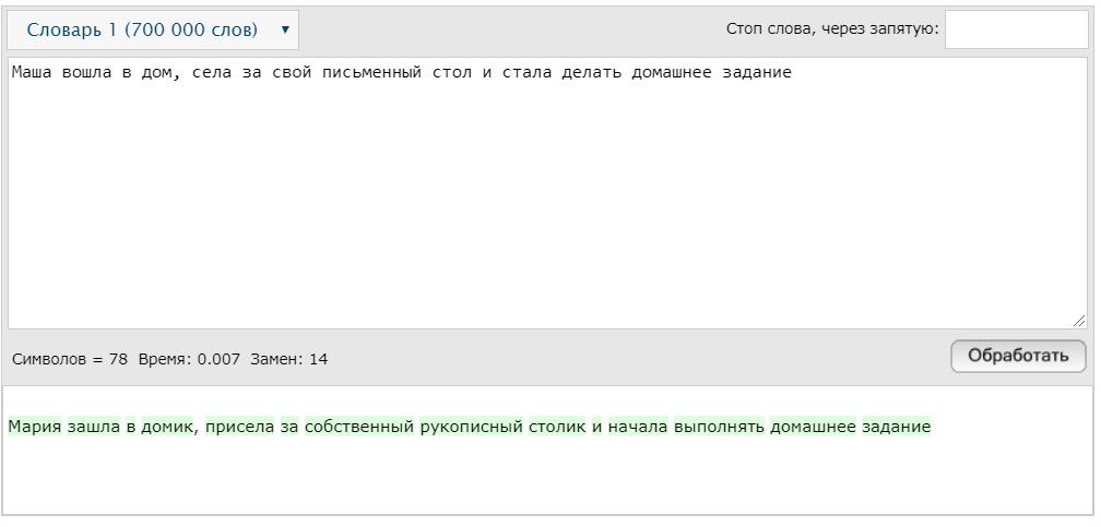 Онлайн-сервис для рерайтинга