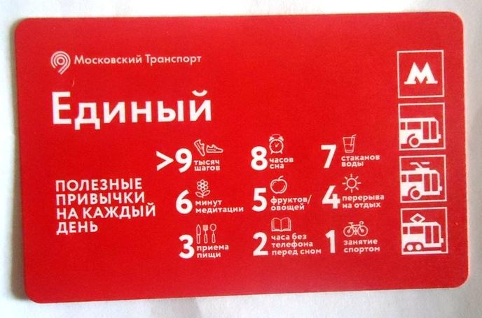 Билет «Единый»