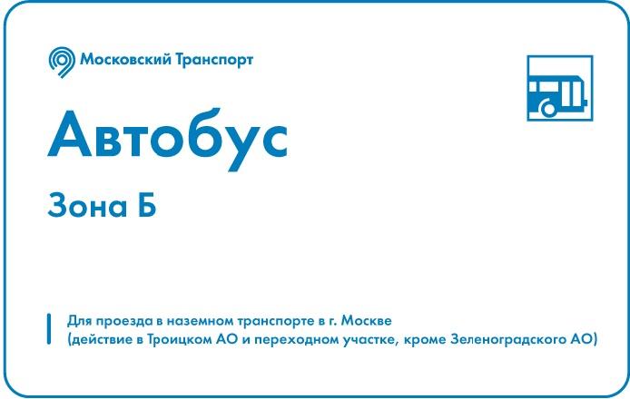 Билет «Автобус зона Б»