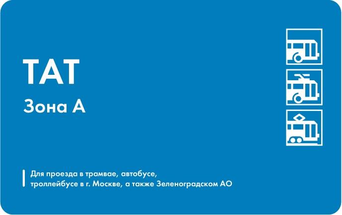 Билет ТАТ