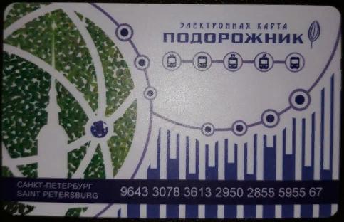 Электронная карта «Подорожник»