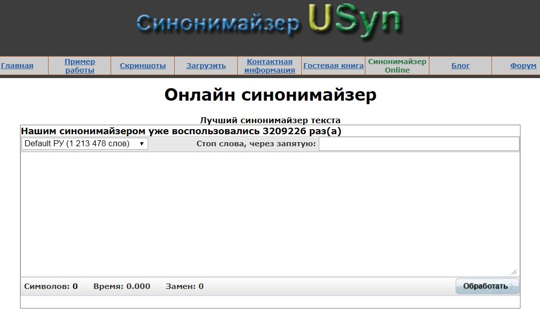 Результат переделки текста в синонимайзере