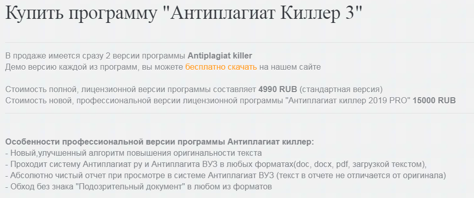 Антиплагиат Киллер