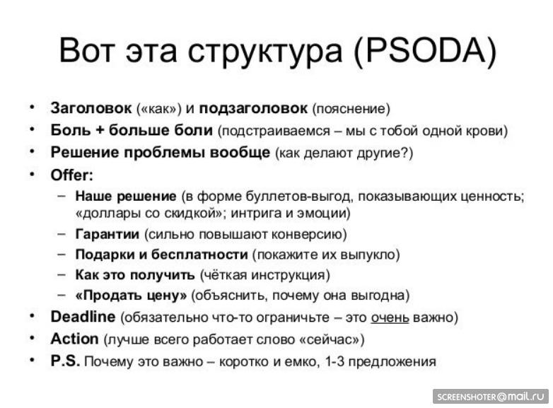 Схема модели PMHS